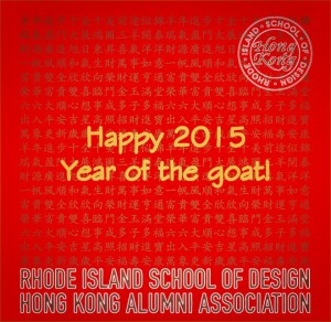 2015 RISD HK Lunar New Year